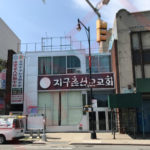 Case Real Estate Capital, LLC Funds $16,000,000 First Mortgage Loan Secured by 20,803SF Commercial Redevelopment Site in Flushing, N.Y.